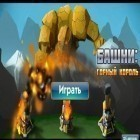 Con la juego My Clinic para Android, descarga gratis Tower Wars Mountain King  para celular o tableta.