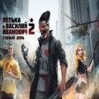 Con la juego Blitz keep para iPod, descarga gratis Peter 2: Judgement Day.
